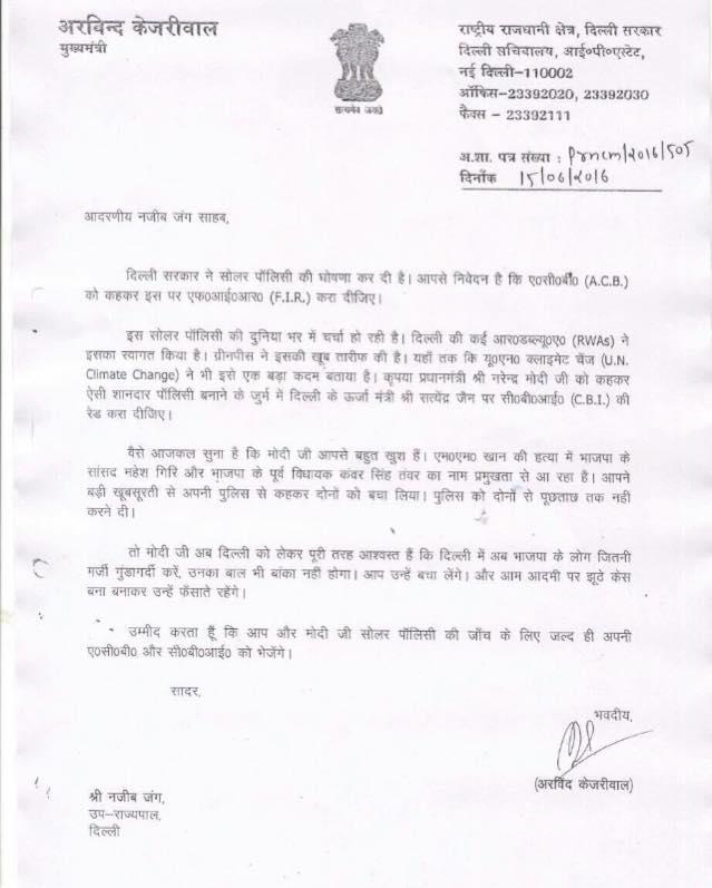 Kejriwal's Letters Maheish Girri