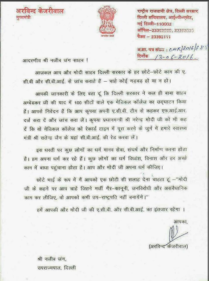 Kejriwal's Letters