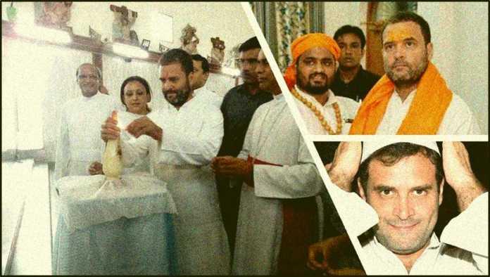 राहुल गाँधी धर्म